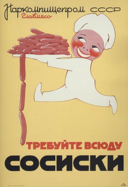 Неизвестный художник, «Требуйте всюду сосиски. Наркомпищепром СССР. Главмясо», 1937 г.