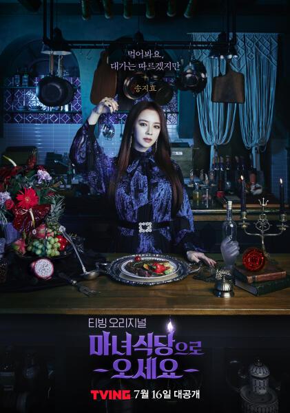 Постер к т/с «Добро пожаловать в ресторан ведьмы!», 2021 г.