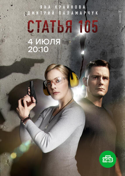 Постер к т/с «Статья 105»