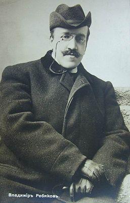 Владимир Иванович Ребиков