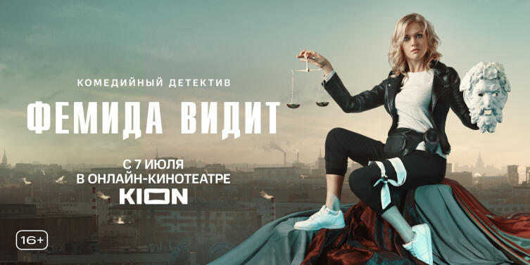 Постер к т/c «Фемида видит»