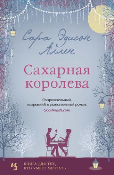 Чем может понравиться книга «Сахарная королева»?