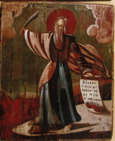 «Илья Пророк грозящий». XIX в. Россия