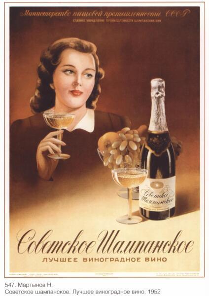 Н. Мартынов, «Советское шампанское. Лучшее виноградное вино», 1952 г.