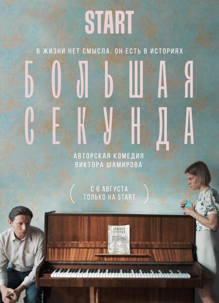 Постер к т/с «Большая секунда»