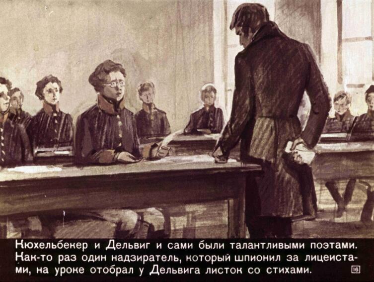 Художник Б. Гущин, кадр № 16 из д/ф «Пушкин в лицее»