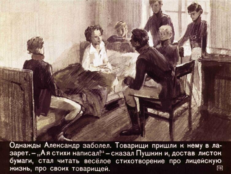 Художник Б. Гущин, кадр № 13 из д/ф «Пушкин в лицее»