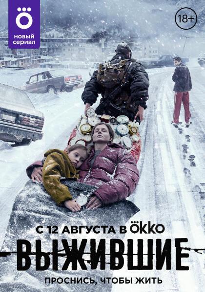 Постер к т/с «Выжившие», 2021 г.