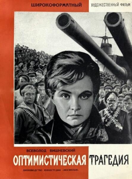 Постер к к/ф «Оптимистическая трагедия», 1963 г.
