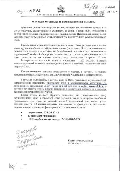 Письмо ПФР