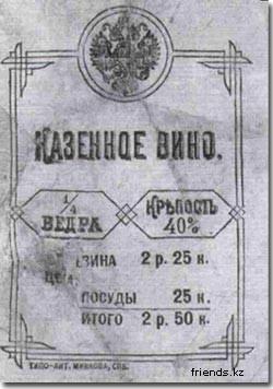 Этикетка хлебного вина производства конца XIX — начала XX века. Объём в четверть ведра — это более трёх литров