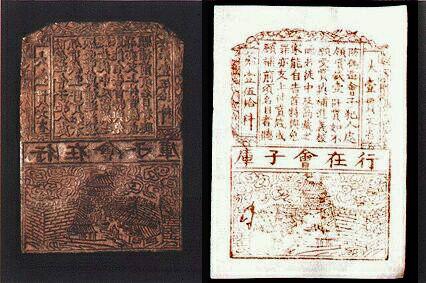 Китай. XII век. Медное клише для печати банкнот и оттиск банкноты