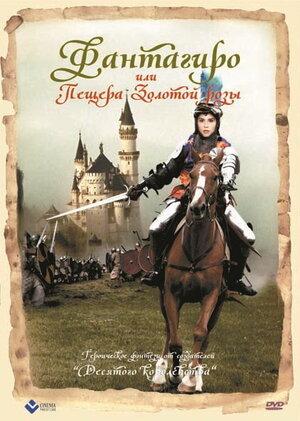 Постер к т/с «Фантагиро, или Пещера золотой розы», 1991 г.