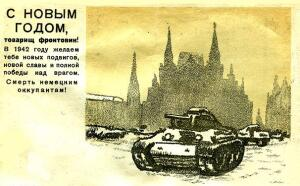 В годы Великой Отечественной войны новогодние открытки помогали всем гражданам СССР верить в победу.