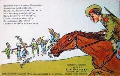 """""""Храбрый наш казак Крючков"""". Военная открытка"""