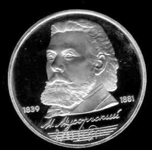 Монета в 1 рубль 1989 г. «150 лет со дня рождения русского композитора М.П. Мусоргского»