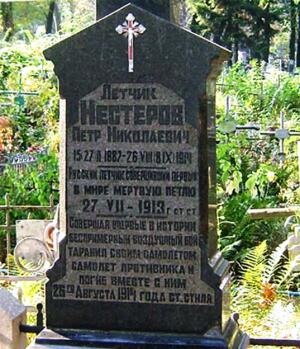 Могила П.Н. Нестерова на Лукьяновском кладбище Киева