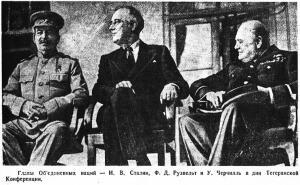 На             Тегеранской конференции в 1943 году