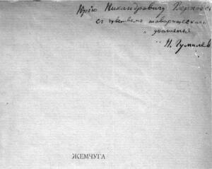 Автограф Н.С.Гумилева