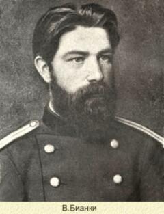 Валентин Львович Бианки. Фото 1890 г.