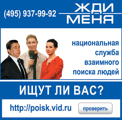 09.09.2009. WWW.POISK.VID.RU - Сайт программы ЖДИ МЕНЯ - WWW.POISK.VID.