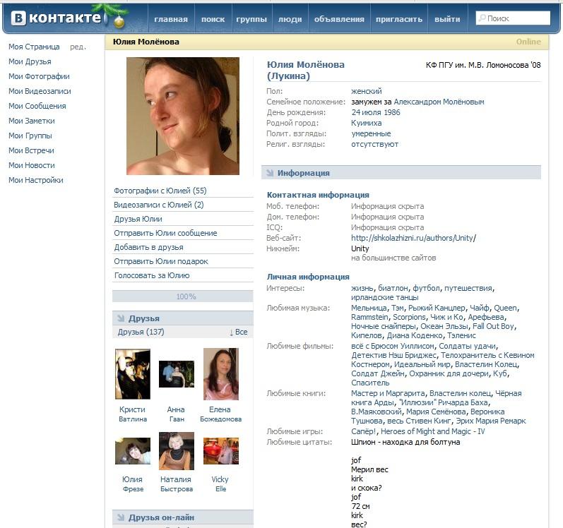 Для чего нужна социальная сеть «ВКонтакте.ру»? | Техника и ...