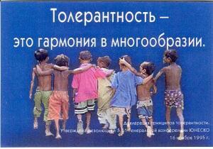 картинки на тему толерантность.