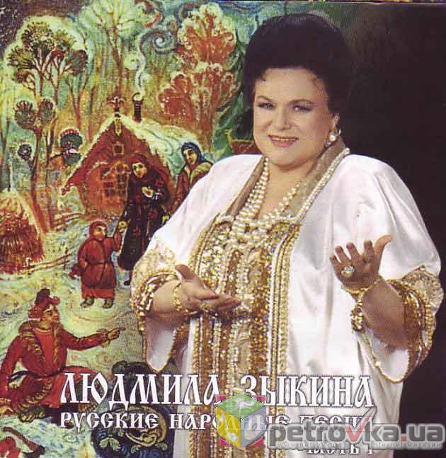 Людмиле Зыкиной - 80 лет! За что её называют царицей русской песни ...