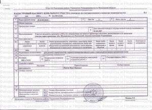 Кадастровый паспорт. Раздел В1