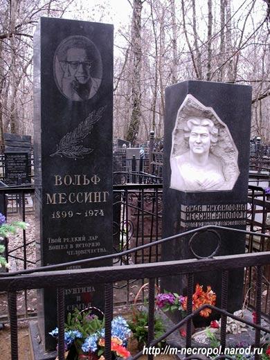 Могила Вольфа Мессинга на Востряковском кладбище в Москве.