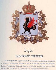Василиск на старинном гербе города Казани
