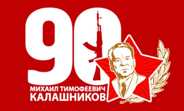 В Ижевске готовятся к юбилею легендарного оружейника Михаила Калашникова. Рисунок с сайта «Моя Удмуртия»
