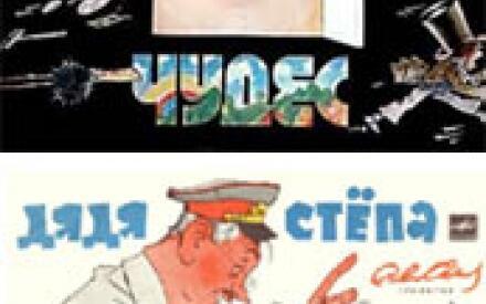 Советские грампластинки со сказками для детей.