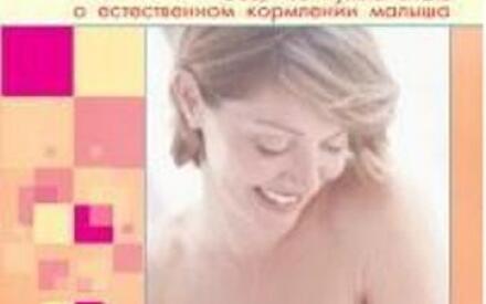 Сара Розенталь написала одну из лучших книг по грудному вскармливанию. Рекомендовано к прочтению всей семье