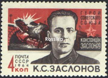 В честь Константина Сергеевича Заслонова в 1964 году выпущена марка. На белорусском языке. Фото с сайта Россика.