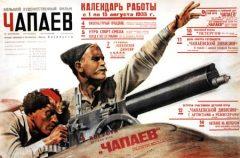 Плакат к фильму «Чапаев», 1935 год