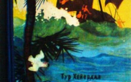 «Путешествие на Кон-Тики» (Обложка книги)