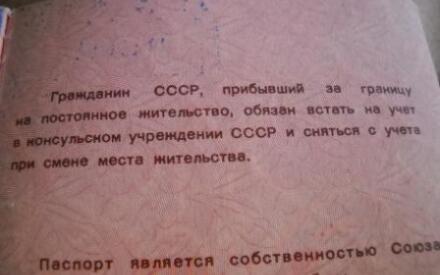 Строгости в пребывании советских граждан за
