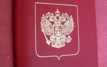 Обычный российский загранпаспорт новейших времен (до биометрики)