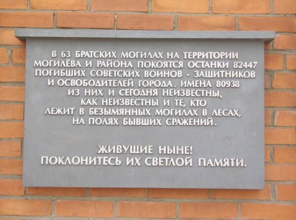 Мемориальная доска на каплице