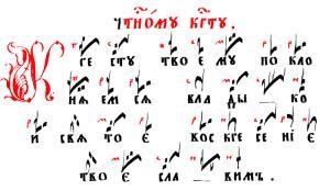 Пример знаменной нотации (из книги «Круг церковнаго древняго знаменнаго пения в шести частях», ред. А. И. Морозов)