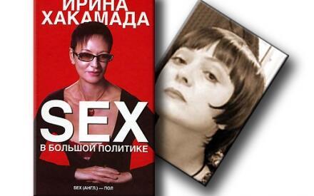 Ирина Хакамада и признанный ею соавтор Лилия Гущина (коллаж И. Панасьян)
