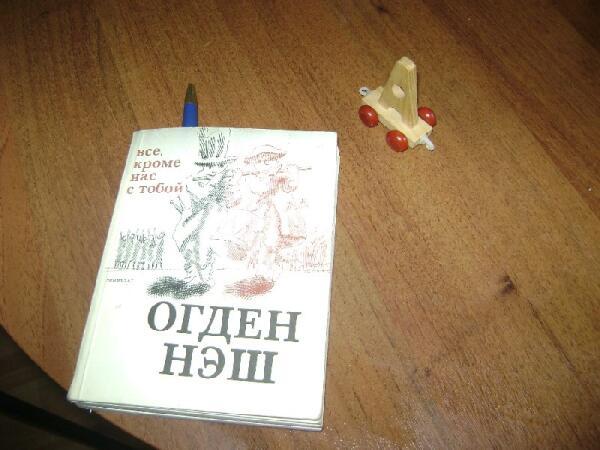 Книга Огдена Нэша