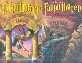 Первые две книги лежали на книжном рынке Киева, не вызывая особого спроса...