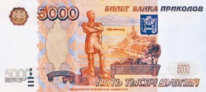 сувенирная купюра номиналом 5 тысяч рублей