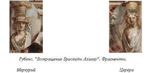"""""""Возвращение Брисеиды Ахиллу"""". Фрагмент"""