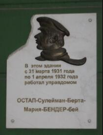 Мемориальная табличка в честь Остапа Бендера в Одессе