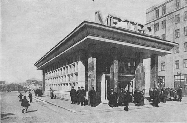 Станция метро «Смоленская» Южный вестибюль у Смоленского рынка