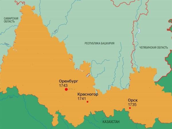 Какой город три раза менял свое местоположение? Посвящается Ольге из Оренбурга