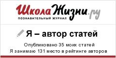 Я - автор Школы Жизни.ру